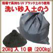 洗い砂入りUVブラック土のう 20kg入×10袋