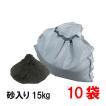 洗い砂入りスーパーUV土のう 15kg入×10袋(個人宅・現場発送不可)