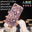 iPhone11 iphone11pro iphone11pro Max  iPhoneX iphoenXR iphoneXS  iPhone7 iphone8 耐衝撃 スマホケース おしゃれ 人魚姫 キラキラ
