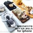 iPhone7/8 iPhone7/8plus iphone8  iphoneX/XS iphoneXR iphoneXs Max ぬいぐるみ ふわふわ 3D半立体 動物  サル キリン ライオン ヒツシ