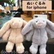 iPhoneXsmax iphoneXR iphone7plus  iphone8plus  スマホケース 携帯カバー兎 ぬいぐるみ  うさぎ 耐衝撃 かわいい 動物 バニー ウサギ  ふわふわ