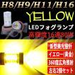 LEDフォグランプ イエロー H8/H11/H16 80W 黄金色 バルブ