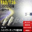 T10/T16 LEDバルブ 50W 10連 バックランプ ポジション 2個