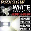 LEDフォグランプ PSX26W 80W ホワイト/白色 最新型 バルブ