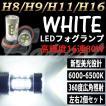 LEDフォグランプ H8/H11/H16 80W ホワイト/白色 最新型 バルブ