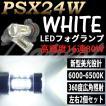 LEDフォグランプ PSX24W 80W ホワイト/白色 最新型 バルブ