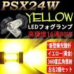 LEDフォグランプ イエロー PSX24W 80W 黄金色 最新型 バルブ