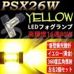 LEDフォグランプ イエロー PSX26W 80W 黄金色 最新型 バルブ