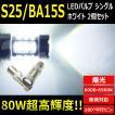 S25/BA15S LEDバルブ シングル 80W 16連 バックランプ 2個 新型