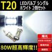 T20 LEDバルブ シングル 80W 16連 バックランプ 2個 新型