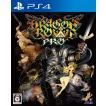 ドラゴンズクラウン・プロ PS4 ソフト PLJM-16091 / 中古 ゲーム