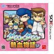 ダウンタウン熱血物語SP 3DS ソフト CTR-P-BDJJ / 中古 ゲーム