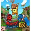 キューブクリエイターDX 3DS ソフト CTR-P-A9CJ / 中古 ゲーム