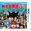 桃太郎電鉄2017 たちあがれ日本 3DS ソフト CTR-P-AKQJ / 中古 ゲーム