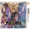 大逆転裁判2 成歩堂龍ノ介の覺悟 3DS ソフト CTR-P-AJ2J / 中古 ゲーム