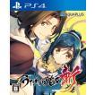 うたわれるもの斬 PS4 ソフト PLJM-16239 / 中古 ゲーム