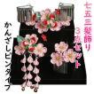髪飾り 七五三着物 成人式振袖 卒業袴 に最適な和洋兼用タイプ 3点セット ピンク 赤 パール飾り 桜垂れ飾り かんざしピンタイプ 日本製