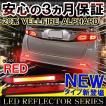 ヴェルファイア アルファード 20系 LED リフレクター レッド ブレーキ 新型 バータイプ 3ヶ月保障 パーツ