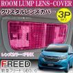フリード GB5 GB6 クリスタル ルームランプカバー ルームランプレンズ 3P ピンク
