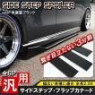 汎用 サイドカナード スポイラー ブラック 6P 3分割 エアロパーツ サイドスカート フロント リア プロテクター スプリッター フラップ 外装 パーツ(予約)