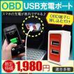 OBD 充電器 USB接続 スマホ スマートフォン iPhone 携帯 車中泊 ドライブ 汎用 車 便利グッズ 車内 カー用品 トヨタ 日産 ホンダ ダイハツ スズキ 三菱