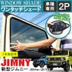 新型 ジムニー JB64W ジムニーシエラ JB74W カスタム パーツ フロント メッシュ カーテン サンシェード セット 2P ワンタッチ 車中泊 便利グッズ 内装