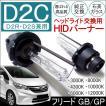 フリード HID ヘッドライト D2C D2R D2S 兼用 純正交換 2個セット 35W バルブ バナー バーナー 12V