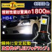 LED フォグランプ キット 冷却ファン 電圧制御 CREE製 HB4 12V 1800lm ヴェルファイア アルファード 20系 エスティマ 50 ハリアー 保障
