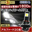 アルファード 20系 LEDフォグランプ ヘッドライト ハイビームKIT HB3 12V 1800lm 1年保障 CREE カスタム パーツ 外装 ドレスアップ