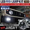 新型 ジムニー JB64W ジムニーシエラ JB74W カスタム パーツ LED フォグランプ 4インチ CREE製 プロジェクター デイライト バルブ メッキ 純正交換 外装