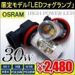 LED フォグランプ H8 H11 H16 HB4 PSX24W PSX26W 2個セット 30W フォグライト ホワイト OSRAM 後付け バルブ 汎用