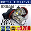 LED フォグランプ 80W バルブ 2個セット HB4 H8 H11 H16 純正交換 OSRAM 汎用 カスタム パーツ 外装 ドレスアップ