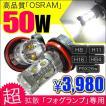 LED フォグランプ 50W バルブ H8 H11 H16 HB4 PSX24W PSX26W 純正交換 OSRAM 汎用 カスタム パーツ 外装 ドレスアップ
