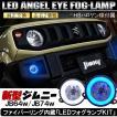 新型 ジムニー JB64W ジムニーシエラ JB74W カスタム パーツ LED フォグランプ フォグライト ファイバーリング H8 2個 ホワイト ブルー イカリング デイライト
