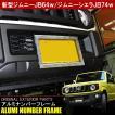 新型 ジムニー JB64W ジムニーシエラ JB74W カスタム パーツ ナンバーフレーム ナンバープレート ガード 枠 フロント リア リヤ メッキ 外装 ドレスアップ
