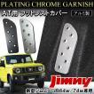 新型 ジムニー JB64W ジムニーシエラ JB74W カスタム パーツ アルミ フットレスト ペダルカバー 専用設計 足置き 運転席 内装 ドレスアップ