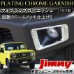 新型 ジムニー JB64W カスタム パーツ クロームメッキ フォグランプカバー 2P ガーニッシュ 外装 ドレスアップ(SALE2)