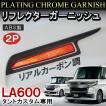タント LA600S LA610S タントカスタム リフレクターガーニッシュ メッキ リフレクターエクステンション カーボン カバー 2P