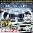 ヴェルファイア アルファード 20系 LED ルームランプ 204灯 ホワイト FLUX カスタム パーツ 内装 ドレスアップ