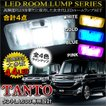 タント LA600S LA610S カスタム対応 LED ルームランプセット 1台分