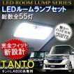 タント LA600S LA610S カスタム対応 LED ルームランプ 55灯 3chip SMD 5P 予備ラゲッジランプ付き