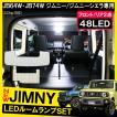 新型 ジムニー JB64W ジムニーシエラ JB74W カスタム パーツ LED ルームランプ セット 48灯 ホワイト 3chip SMD ルーム球 ライト 内装 ドレスアップ(SALE2)