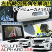 ヴェルファイア アルファード 20系 サイドカメラ サイドビューカメラキット 4.3インチモニター CCD超小型カメラセット カスタム パーツ 外装【予約】