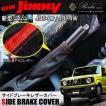 新型 ジムニー JB64W ジムニーシエラ JB74W カスタム パーツ サイドブレーキカバー シフトブーツ PVCレザー インテリア 内装 ドレスアップ