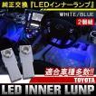 LED インナーランプ トヨタ 汎用 純正交換 ホワイト ブルー 2個 フットランプ ルームランプ ドレスアップ