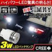 新型 ジムニー JB64W ジムニーシエラ JB74W カスタム パーツ LED バックランプ T20 バックライト 3W ホワイト 2個セット バルブ 爆光 外装 ドレスアップ