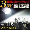 フリード GB3 GB4 前期 中期 後期 T10 T16 LED バックランプ 3W 2個セット