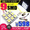LED ルームランプ 9灯 汎用 ヴェルファイア アルファード20系 30系 ステップワゴン RK RP ノア ヴォクシー80系 エルグランド E52 セレナ C25 C26