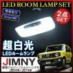新型 ジムニー JB64W ジムニーシエラ JB74W カスタム パーツ LED ルームランプ ルームライト セット 3chip SMD ホワイト 後付け 内装 ドレスアップ