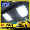 N-VAN N VAN NVAN  LED ルームランプ ルームライト セット 3chip SMD ホワイト 後付け カスタム パーツ ドレスアップ Nバン エヌバン